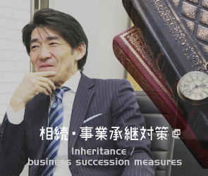 相続・事業継承対策 - Inheritance / business succession measures