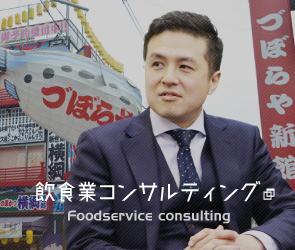 飲食業コンサルティング - Foodservice consulting