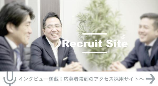 Recruit Site